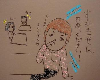 円座ください!.jpg