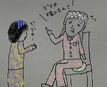 嫁のもの.jpg